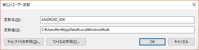Android SDK のインストールとビルド │ Web備忘録