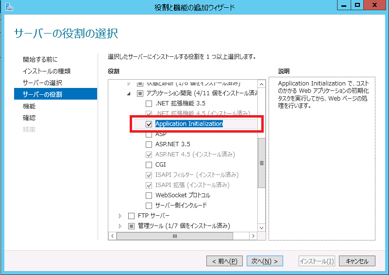 Application Initialization のインストール