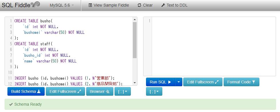 ブラウザでrmdb別のsqlを実行できる sql fiddle web備忘録