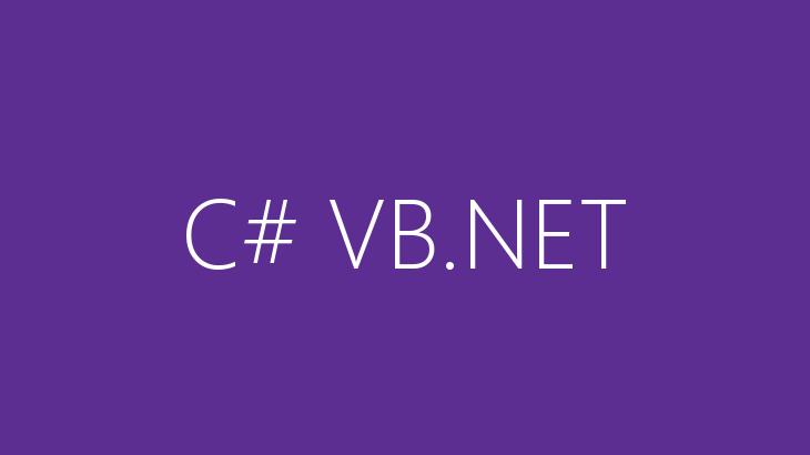 [C#][VB] 指定ディレクトリ、ファイルの変更を監視する方法