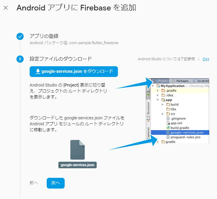 Flutter] Firestore を導入する方法のまとめ (Android) │ Web備忘録