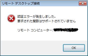 [Windows] リモートデスクトップの認証エラーの対処方法
